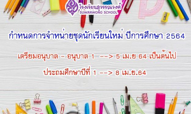 กำหนดการจำหน่ายชุดนักเรียนปีการศึกษา 2564