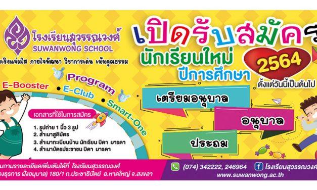 รับสมัครนักเรียนใหม่ ปีการศึกษา 2564