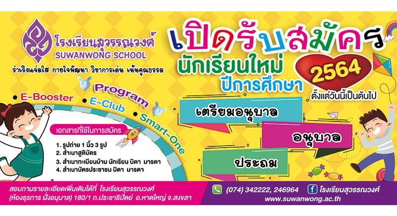 เปิดรับสมัครนักเรียนใหม่ ปีการศึกษา 2564