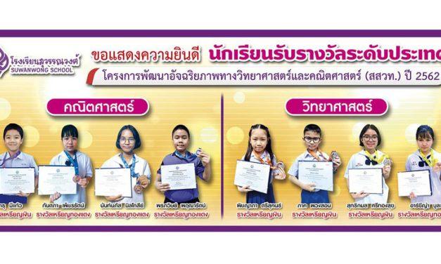 ขอแสดงความยินดีกับนักเรียนรับรางวัลระดับประเทศ (สสวท.)2562