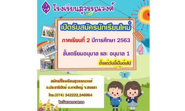 เปิดรับสมัคร นักเรียน เตรียมอนุบาล อนุบาล 1 เทอม 2 ปี 2563