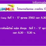 โครงการเรียน Summer ช่วงปิดเทอมภาคเรียนที่ 1 ปีการศึกษา 2562