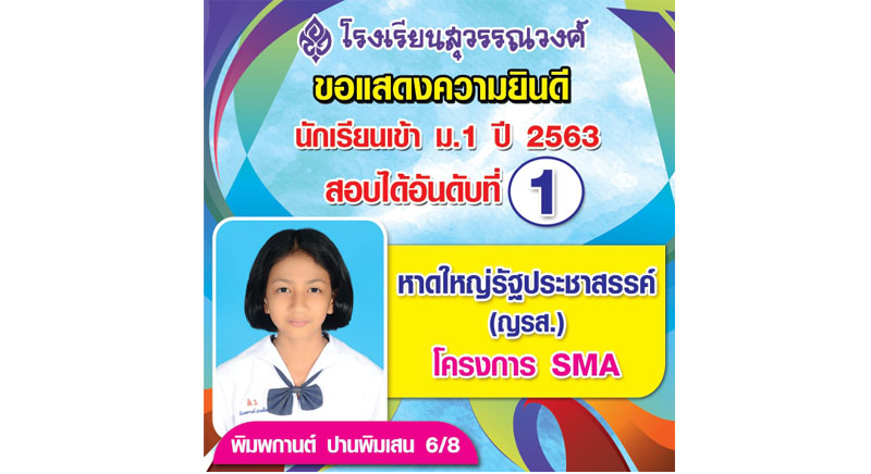 ขอแสดงความยินดีกับนักเรียน สอบเข้า ม.1 ปี 2563 สอบได้อันดับที่ 1 โรงเรียนหาดใหญ่รัฐประชาสรรค์ (โครงการ SMA)