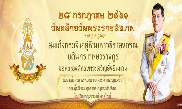28 กรกฎาคม 2561 วันคล้ายวันพระราชสมภพ สมเด็จพระเจ้าอยู่หัวมหาวชิราลงกรณบดินทรเทพยวรางกูร