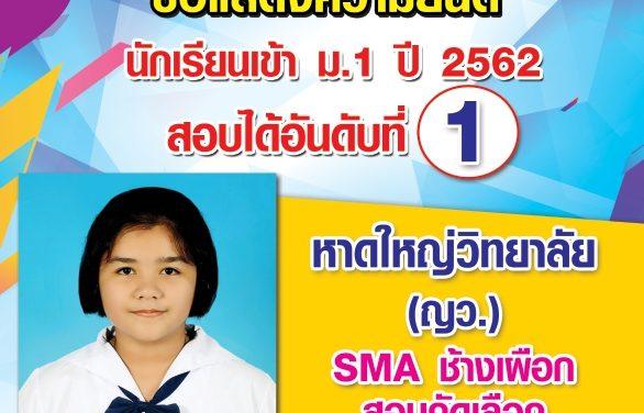 ขอแสดงความยินดีกับนักเรียนสอบเข้า ม.1 ปี 2562 สอบได้อันดับที่ 1 โครงการ SMA ช้างเผือก