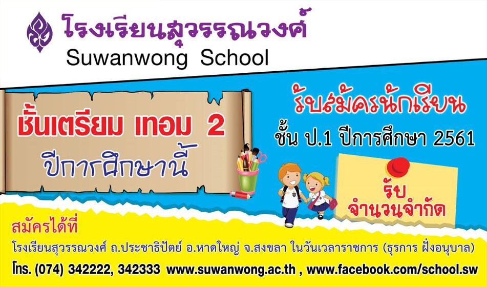 รับสมัครนักเรียนใหม่ ชั้นเตรียมอนุบาล ภาคการศึกษาที่ 2 ปีการศึกษา 2560