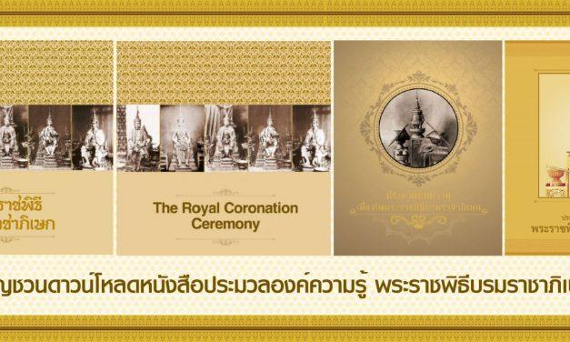 หนังสือ พระราชพิธีบรมราชาภิเษก สามารถดาวน์โหลดได้ฟรี