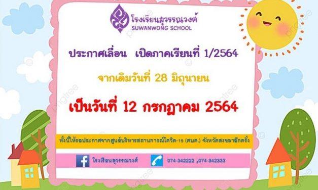 เลื่อนกำหนดวันเปิดภาคเรียนที่ 1 ปีการศึกษา 2564