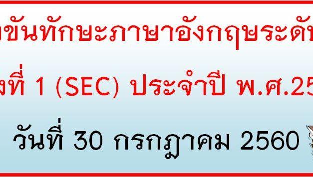 การแข่งขันทักษะภาษาอังกฤษระดับภาคใต้ ครั้งที่ 1 (SEC) ประจำปี พ.ศ.2560