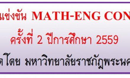 การสอบแข่งขัน MATH-ENG CONTEST ครั้งที่ 2 ปีการศึกษา 2559