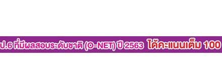 ขอแสดงความยินดีกับนักเรียน ป.6 ที่มีผลสอบระดับชาติ (O-NET) 2563