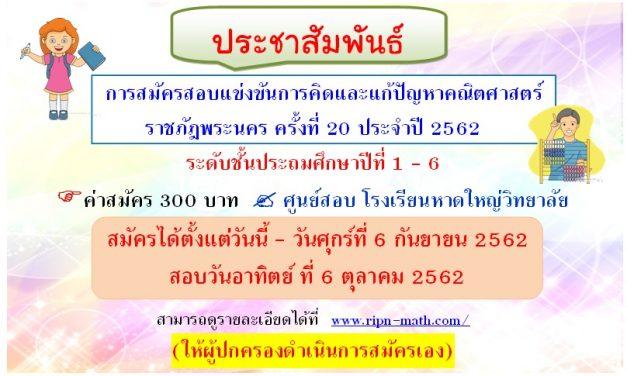 ประชาสัมพันธ์ การสมัครสอบแข่งขันการคิดและแก้ปัญหาคณิตศาสตร์ ราชภัฎพระนคร ครั้งที่ 20 ประจำปี 2562
