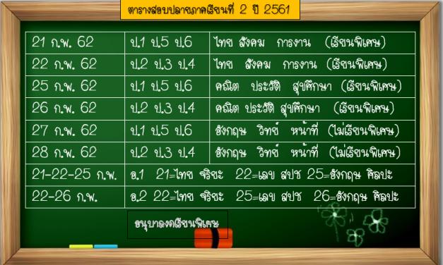 ตารางสอบปลายภาคเรียนที่ 2 ปีการศึกษา 2561
