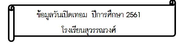 กำหนดการเปิดเทอม นักเรียน อนุบาล – ป. 4 ปี 2561