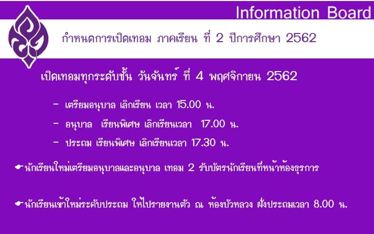 กำหนดการเปิดเทอมภาคเรียนที่ 2 ปีการศึกษา 2562