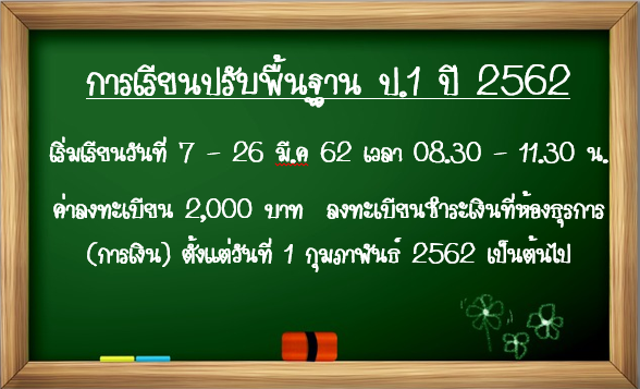 การเรียนปรับพื้นฐาน ป.1 ปีการศึกษา 2562