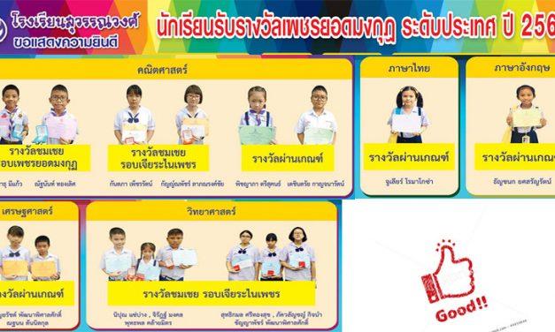 ขอแสดงความยินดีกับนักเรียนที่ได้รับรางวัลการแข่งขันเพชรยอดมงกุฎ ระดับประเทศ ปี 2562