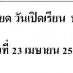 วันเปิดเรียนนักเรียนชั้น ป.5 – ป.6 (คลิกเพื่อดูรายละเอียด)